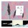 丟失的風MV丟失的風是一首關於金門風獅爺信仰的歌曲,MV中利用簡單有趣的畫面與配色來述說風獅爺的故事。