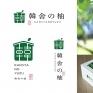 """韓舍の柚 斗六文旦品牌設計韓家在台灣雲林斗六經營柚子園已經30多年 今年創立自有品牌,名為「韓舍の柚」。 在30年前的時代大部分的人都靠務農為生,阿公為了生計也選擇了""""務農""""這條路,但是從小過著困苦日子的阿公阿嬤沒有太多的錢能夠買農地,在眾多蔬果中選擇了其中的文旦,為什麼呢?因為文旦的欉是越老越值錢、越老果肉越甜越好吃。30年前他們白手起家,手邊沒有任何交通工具,每天太陽還沒升起時,便扛著扁擔邊走邊賣,直到太陽下山才願意休息。就這樣一步一腳印,慢慢存夠了錢,買下人生中的第一片農地。 他們一路走來非常的艱辛,讓我們這些後輩們深深體會到過去為了生活有多麼的不容易,現在阿公阿嬤年事已高,無法再自行管理果園,但也不捨把過去的努力放棄掉,所以第二代的韓家爸爸扛起這個責任讓這30年的柚子園延續下去。"""