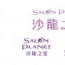 沙龍之星 - 中文標準字設計來自日本的美容商城 Salon Planet (サロンプラネット) 在台灣成立分公司已邁入第3年。不同於日本人能直接用假名唸出「 Salon Planet 」,其英文名稱對台灣客戶來說相對繞口,因此台灣分公司希望設計一組中文標準字來配合原有英文logo,名為「沙龍之星」。