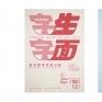 字生字面 - 書封標準字設計展海報設計此為「書籍封面標準字設計展」海報提案稿。 將「紙張被掀起」的圖像融入於此張海報的標準字設計之中,明確傳達「書籍封面設計」與「標準字設計」此展覽的兩大主題。