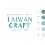 「2016 TAIWAN CRAFT」標準字與視覺設計