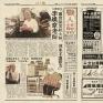 職人誌-報紙線稿構圖/嚴芷婕、上色/黃靖懿
