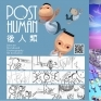 後人類 Post human以詼諧手法呈現時下的低頭族文化。負責導演、分鏡、部分動作及燈光設計。