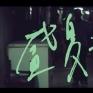 五月天 盛夏光年MV 標準字設計